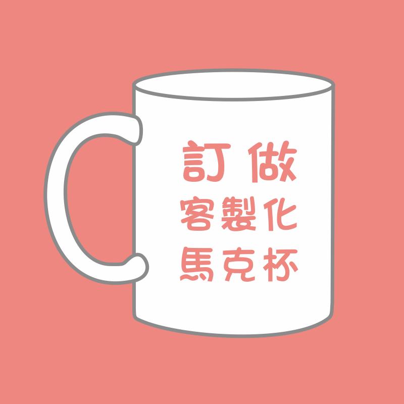 來圖訂製個性化馬克杯 11oz 330ml 陶瓷白色馬克杯| 畢業禮物 交換禮物 紀念日 生日禮物