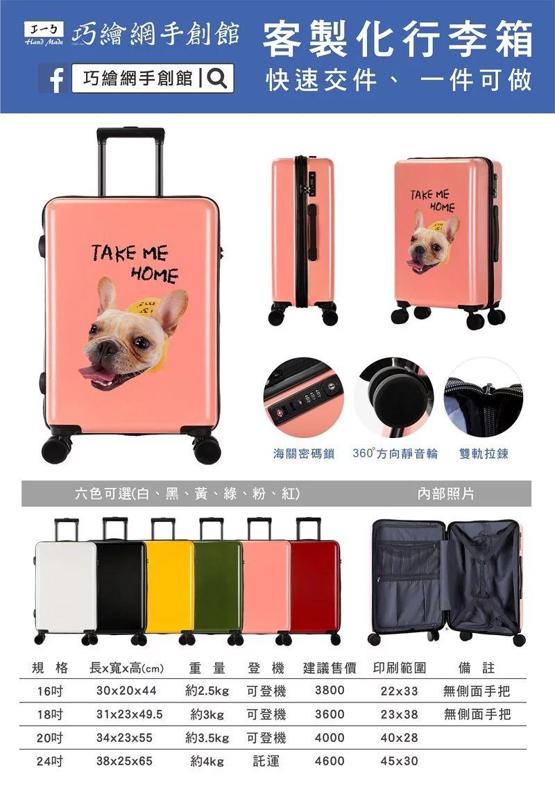 personalised-suitcase 行李箱訂製| 專屬客製化禮物