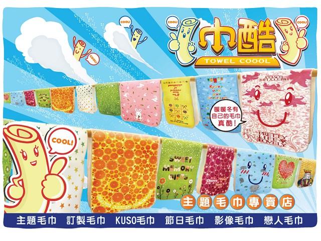 water-uptake-quick-dry-custom-towel-110x35 客製化吸水毛巾-110x35| 來圖訂製