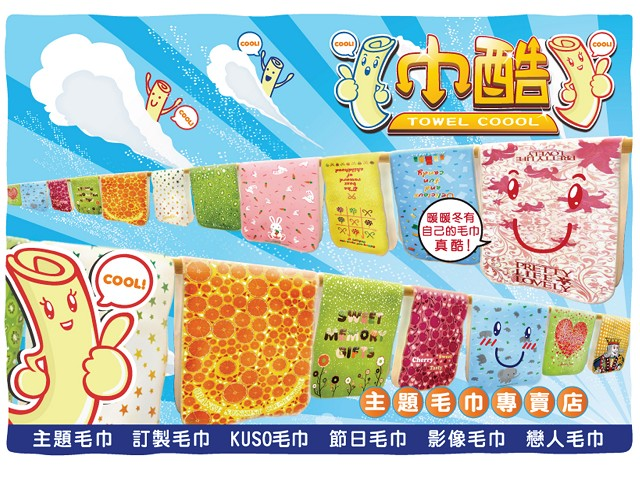 water-uptake-quick-dry-custom-towel-75x34 客製化吸水毛巾-75x34