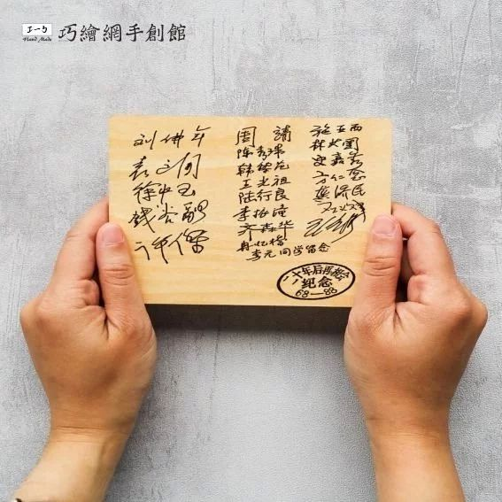 graguation-personalised-wooden-postcard 客製化木質明信片|畢業季客製