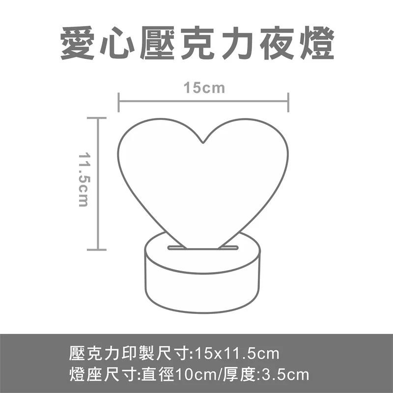 custom-acrylic-lamp-heart 客製化壓克力小夜燈-愛心款