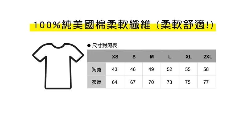 custom-white-t-shirts 客製化T恤