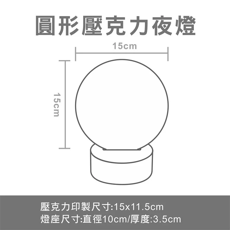 custom-acrylic-lamp-circle 客製壓克力小夜燈 情人節 送禮 禮品| 送禮推薦