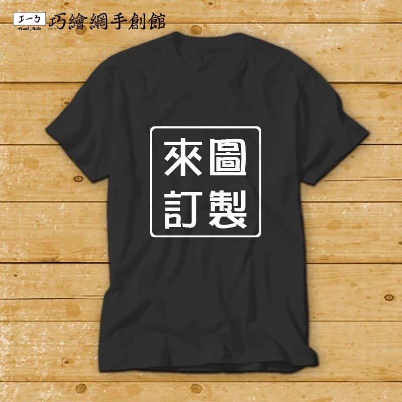 custom-black-t-shirts 客製化T恤訂製