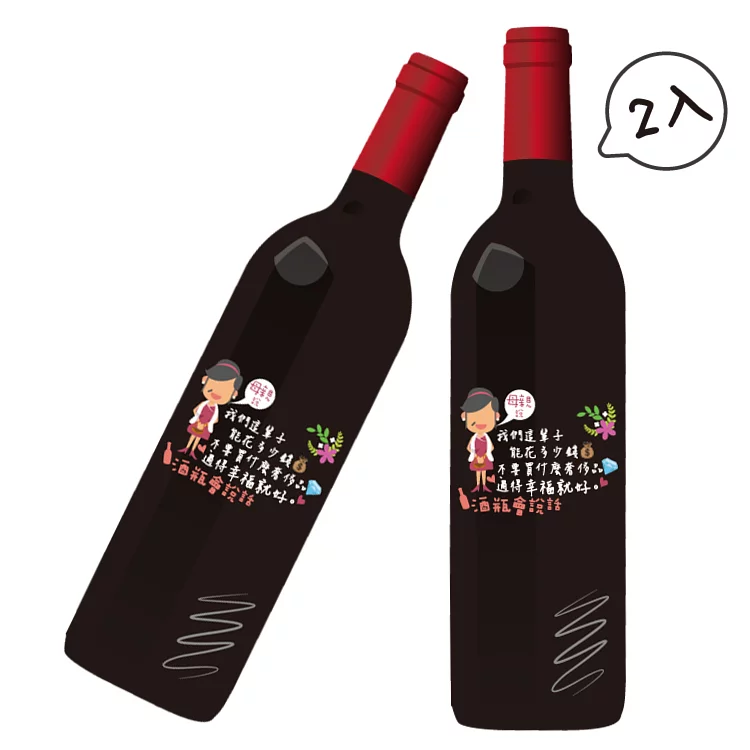 custom-wine-bottles-and-wine-gifts 客製化酒瓶印刷 | Q版酒瓶印刷 生日禮物 彌月禮物 結婚週年慶 情人節禮物