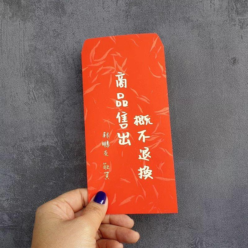 婚禮祝福紅包袋 -婚禮金句客製紅包袋