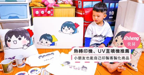 小朋友也能自己印製客製化商品‼