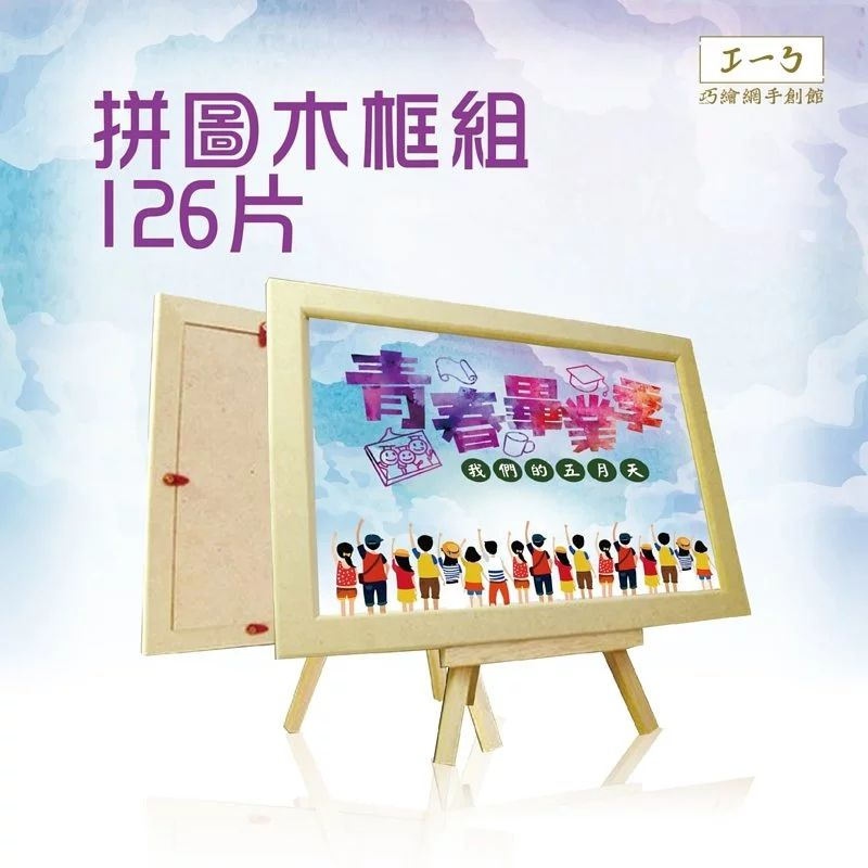 graduation-custom-puzzle-with-wooden-frame 客製化拼圖木框
