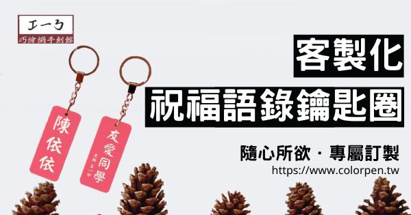 畢業季-客製化祝福語錄鑰匙圈| 交換禮物 送禮 祝福