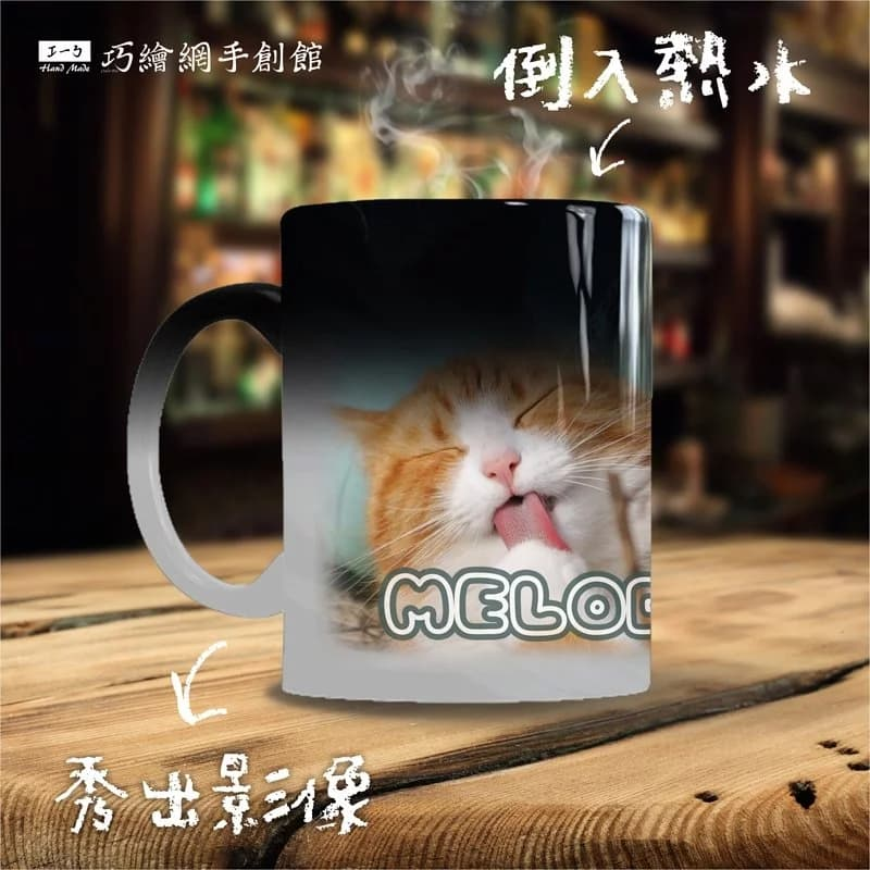 personalised-heat-change-mug
