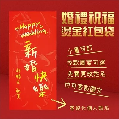 婚禮祝福紅包袋 -婚禮金句客製紅包袋