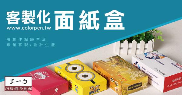 客製化面紙盒 衛生紙盒 中西式 餐廳 火鍋 廣告促銷 宣傳活動 可印logo 企業公司面紙盒 衛生紙盒印刷訂製 少量也可客製 - 巧繪網手創館