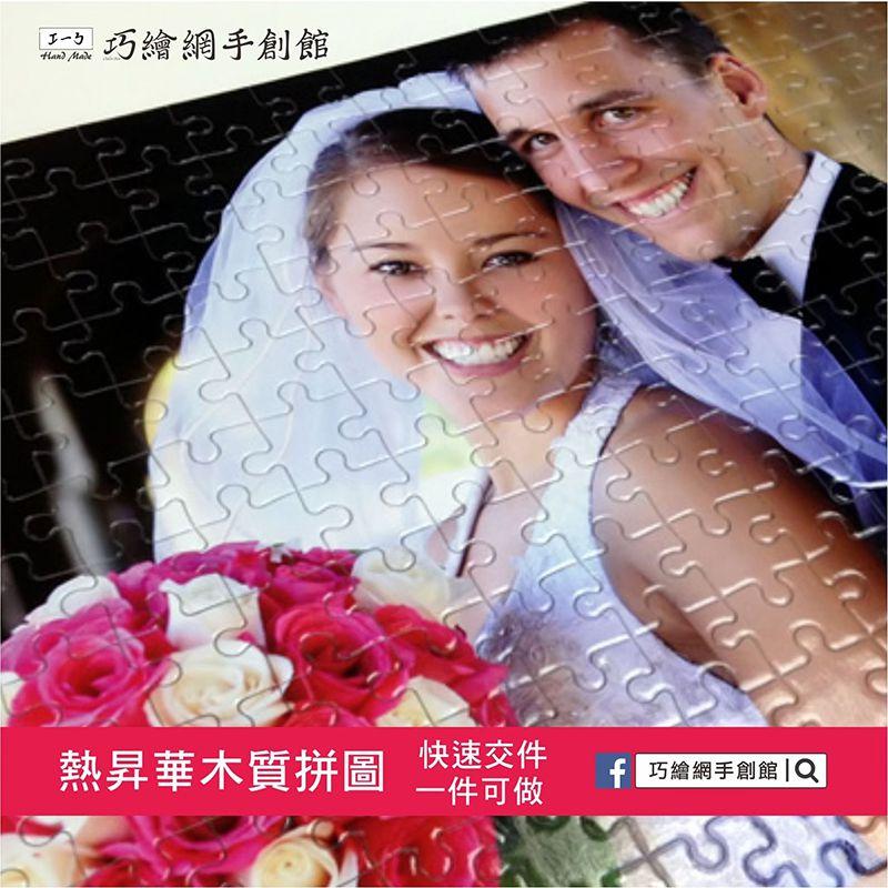 【巧繪網手創館】熱轉印拼圖 紀念 生日禮物 結婚送禮|來圖訂製