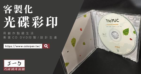 客製化光碟彩印 CD DVD 歌手 個人專輯印刷 光碟包裝訂製 光碟印刷 光碟盒包裝印刷 唱片光碟印刷 少量也可客製 - 巧繪網手創館