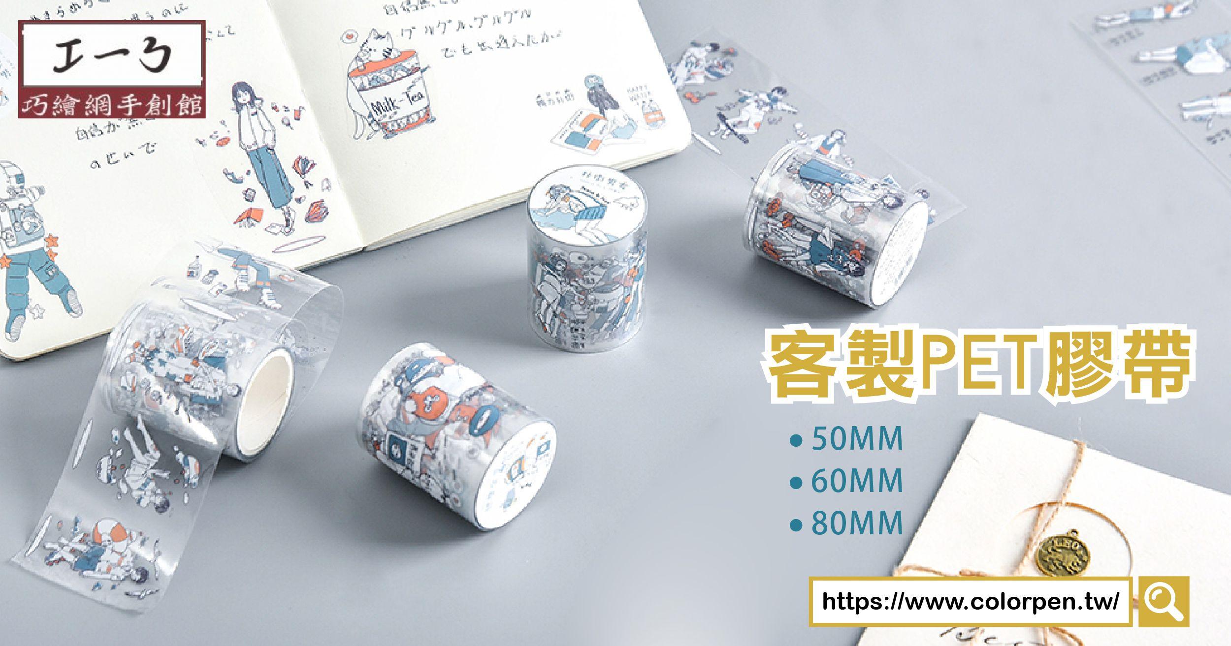 PET膠帶50mm 客製貼紙 貼紙訂做 - 巧繪網手創館